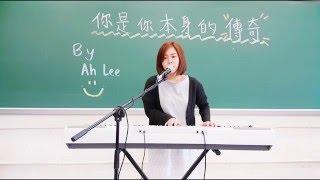 [彈唱Cover] 你是你本身的傳奇 (原唱: 方皓玟) by Ah Lee