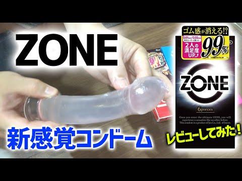 【ZONE ゾーン】今話題のコンドームをレビューしてみました!