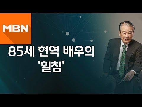 [MBN 뉴스빅5] 85세 현역 배우의 '일침'