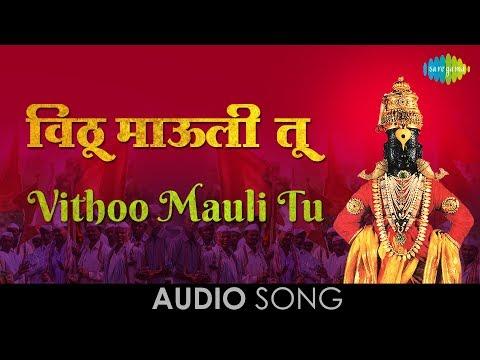 Vithoo Mauli Tu | Audio Song | Sudhir Phadke | Suresh Wadkar | Jaywant | Are Sansar Sansar