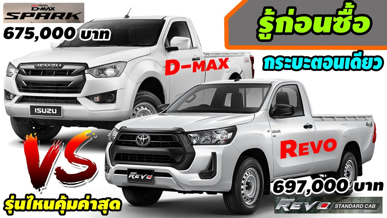เทียบ รถกระบะตอนเดียว Single Cab 4x4 ระหว่าง Revo Standard Cab 2.8 Entry MT 🆚️ Dmax Spark 3.0 Ddi S