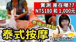 【泰國】自由行必體驗泰式按摩180元與1000元品質實測?! 3種必 ...