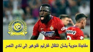 مفاجأة مدوية بشأن صفقة انتقال اللاعب الفرنسي غارليم غنوهير إلى نادي النصر