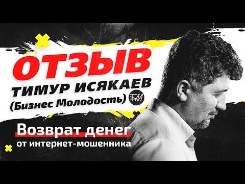 Тимур Исякаев (БМ) отзыв   Возврат денег от интернет-мошенника