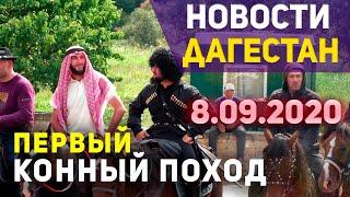 Новости Дагестана за 8.09.2020 год