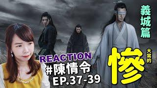 【Raction】陳情令EP37-39:義城篇虐心慘!三人恩怨道不清|Niki妮奇 x The untamed