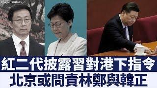 習近平對香港問題講話了?!中國批港輿論全面降溫|新唐人亞太電視|20190825