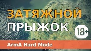 Затяжной прыжок Arma 2 (TvT HARD Mod ACE ACRE)