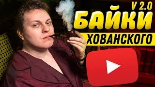 БАЙКИ ХОВАНСКОГО v 2.0 [Как я создал канал / Взял кредит / Тусил у Маликова]