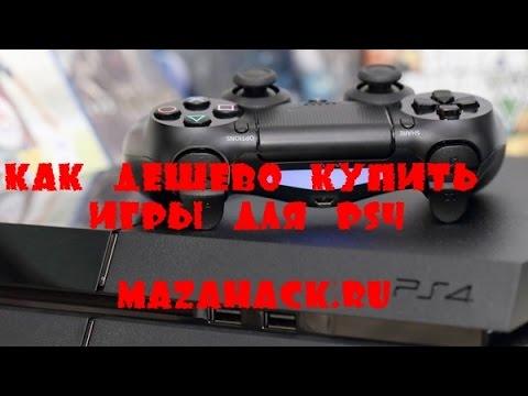 Где купить ИГРЫ для PS 4.ДЁШЕВО. 100% способ.