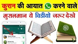 Quran पाक  की आयात whatsapp पर भेजने वाले ये विडियो जरुर देखे इंशाल्लाह फायदा होगा ?
