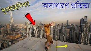 অবিশ্বাস্য ৫টি প্রতিভা যা দেখলে আপনার মাথা ঘুরে যাবে  |  Most Amazing Talent Bangla