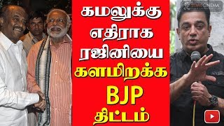 BJP plans to use Rajinikanth against Kamal Haasan!  - 2DAYCINEMA.COM
