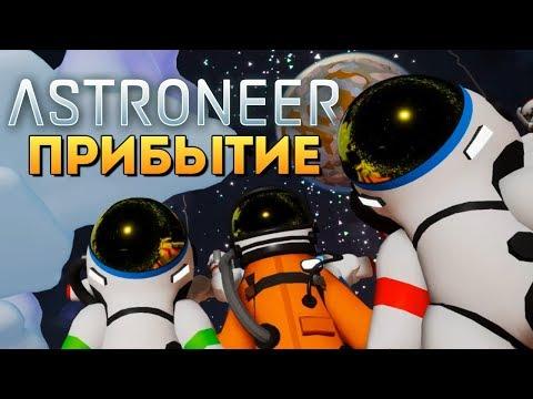 НОВОЕ ВЫЖИВАНИЕ В КОСМОСЕ 2018 - Astroneer #16