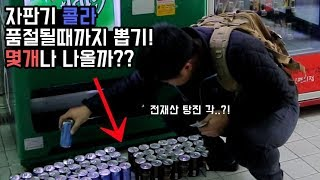 [도깨비] 자판기 음료수 품절 될때까지 뽑기 실험. 몇…