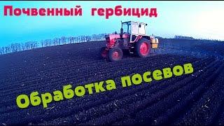Обработка посевов почвенным гербицидом
