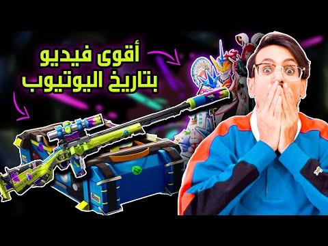4 مثكات + تطوير سلاح الـ M24 الجديد فل مااااكس 🔥 أقوى فيديو بتاريخ اليوتيوب وببجي موبايل   ابو اياد