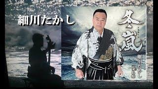 冬嵐 / 細川たかし   ?cover by masu2