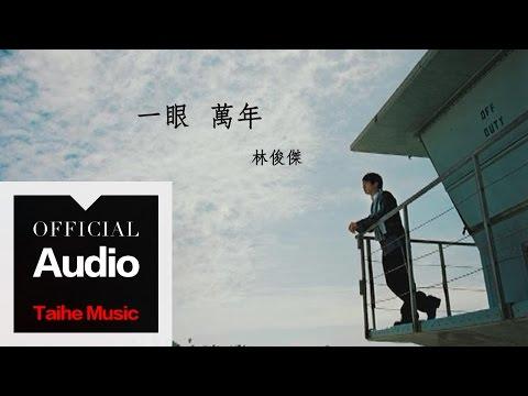 Lirik lagu Yi Yan Wan Nian - JJ Lin Jun Jie (一眼萬年 - 林俊傑) *REQUEST*