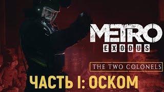 Метро 2035 Исход Два Полковника ЂЂЂ Прохождение Без Комментариев 1