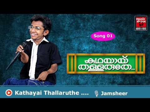 Mappila Pattukal Malayalam | Kadhayai Thallaruthe | Jamsheer Kainikkara Mappila Songs
