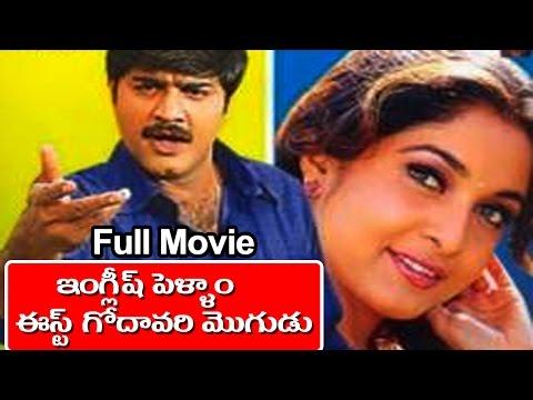 English Pellam Eastgodavari Mogudu Telugu Full Length Movie || Srikanth, Ramya Krishna