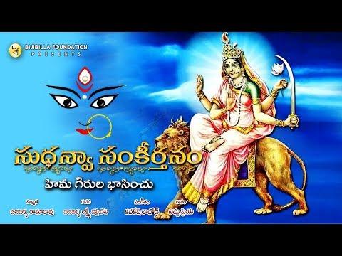 Himagirula Bhasinchu - Vishnupriya