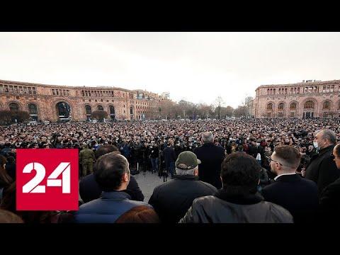 Президент Армении согласился встретиться с оппозицией - Россия 24 
