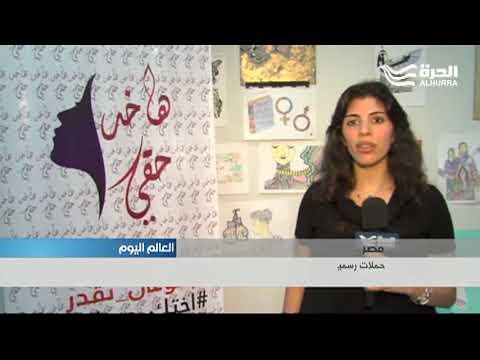 حملات رسمية وأهلية في مصر لتدريب النساء على مواجهة التحرش