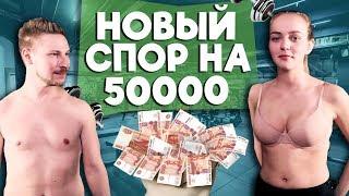 Спор на 50 000, СУШИМСЯ КТО КРУЧЕ Я или Маша Маева!