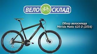 Обзор велосипеда Merida Matts 6.20 D 2016