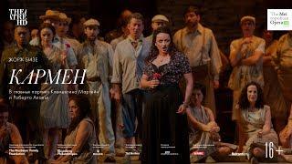 «КАРМЕН» в кино. Метрополитен Опера 2018-19. Трейлер-анонс.