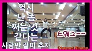 채널 니나노 # 빅뱅 I 쩔어 [댄스커버] Bigbang - Dope l K-pop Dancecover