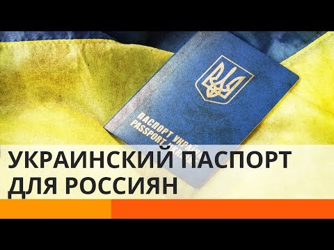 Зеленский даст россиянам украинские паспорта. Кому и зачем?
