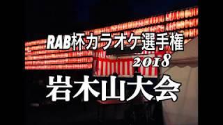 RAB杯カラオケ選手権 岩木山大会2018 決勝上位三名 優勝 神馬友樹さん ...