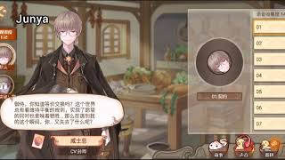 [Food Fantasy] Whiskey's cn voice lines