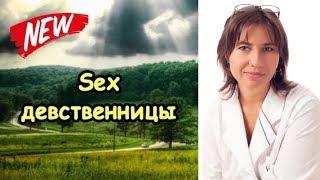 Секс девственницы