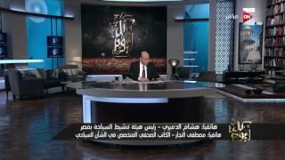 كل يوم - مشادة على الهواء بين الكاتب مصطفى النجار و رئيس هيئة تنشيط السياحة بسبب تدهور السياحة