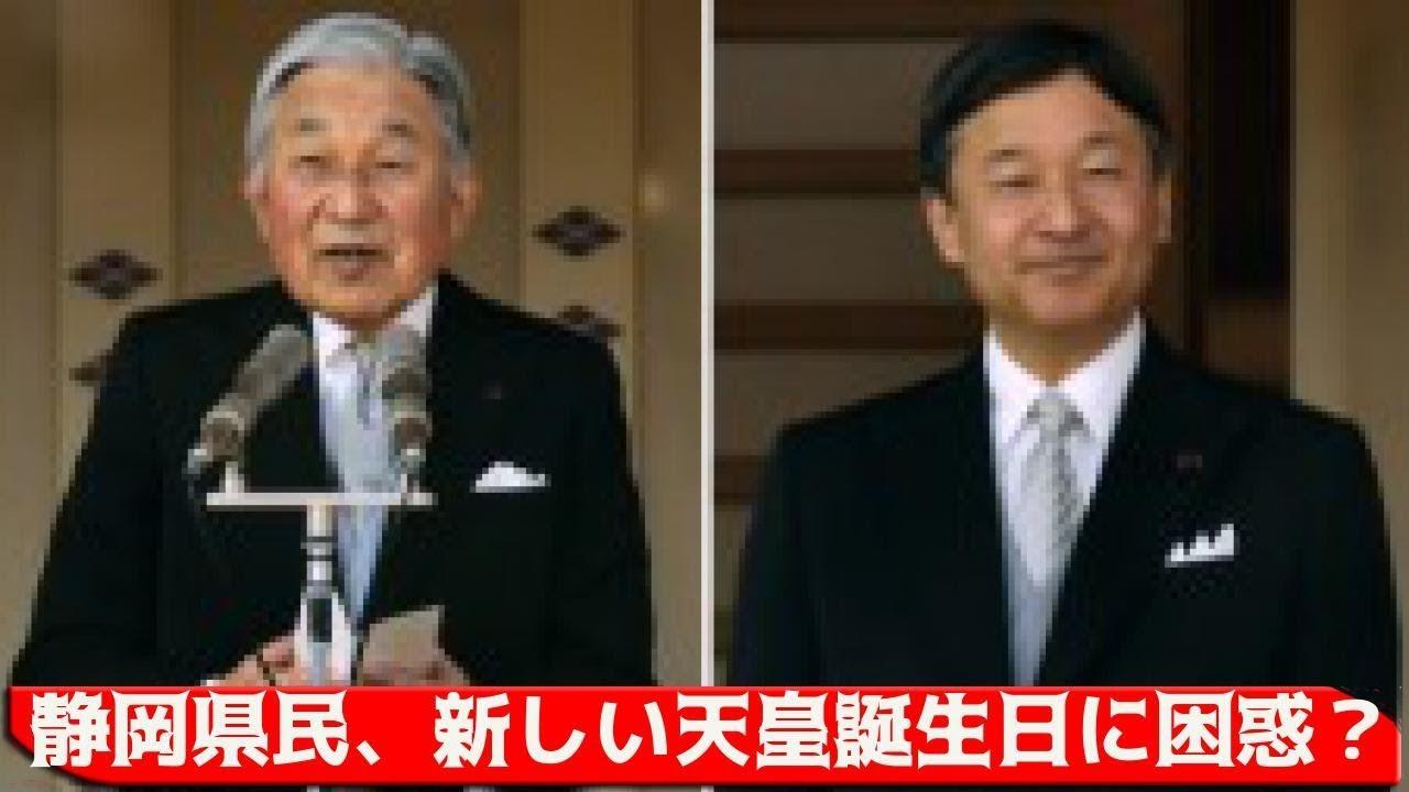 静岡県民、新しい天皇誕生日に困惑?「2月23日は富士山の日で休み ...