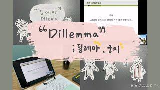 [전남대 대학혁신지원사업] 교양학생평가기획단