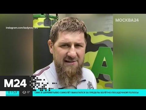 Емельяненко принял вызов Кадырова на бой - Москва 24