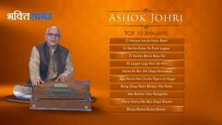 Ashok Johri top ten bhajans
