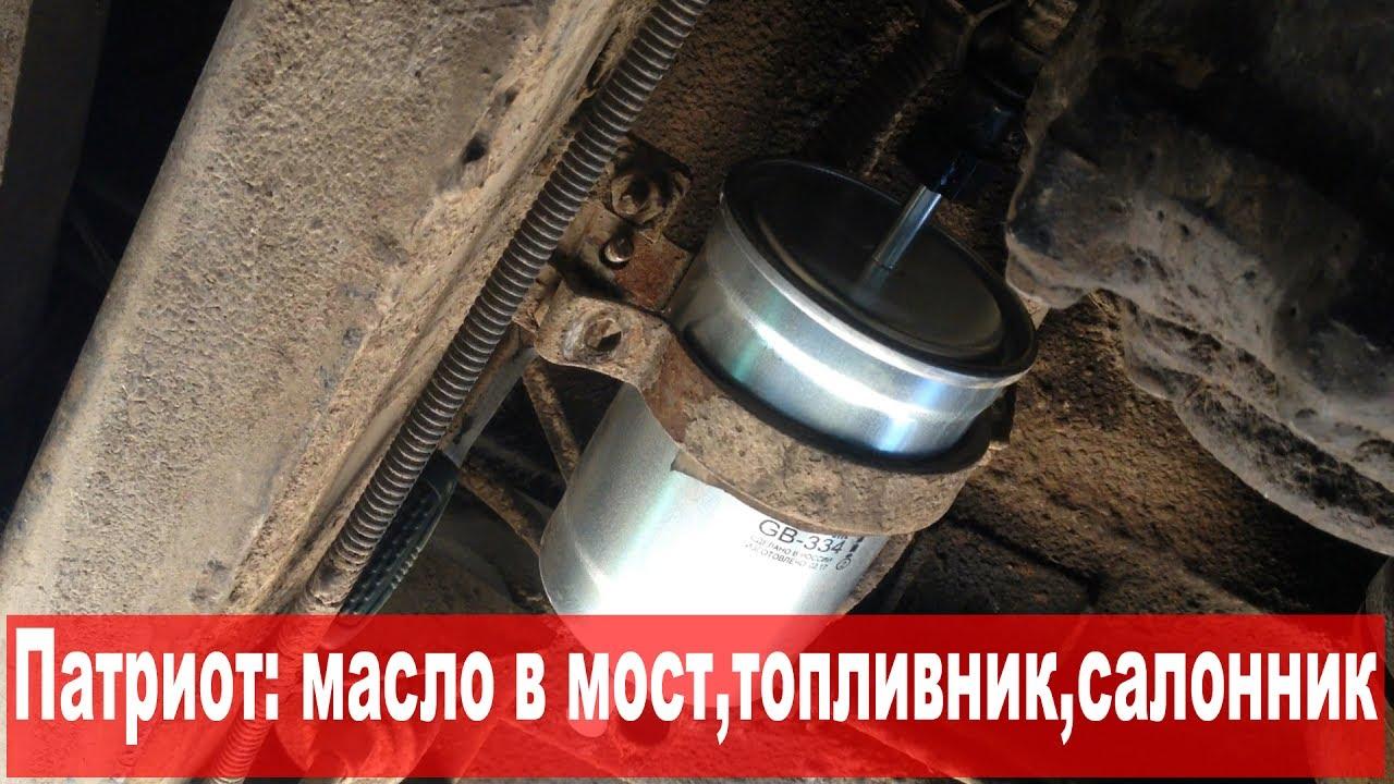 УАЗ Патриот: масло в мосты, замена топливного и салонного фильтров