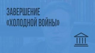 Завершение «холодной войны». Видеоурок по Всеобщей истории 11 класс