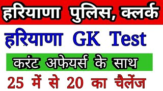 Haryana gk mock test 2019//New haryana gk for police,clerk,patwari // haryana current affairs 2019,