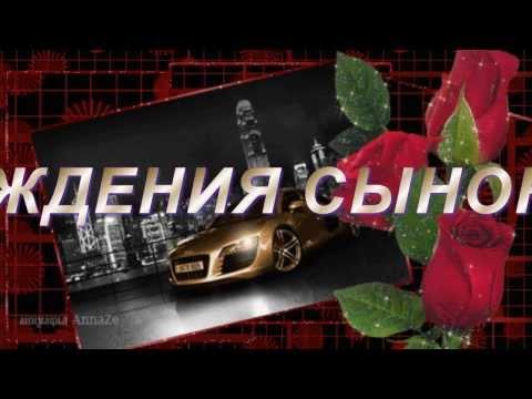 С ДНЕМ РОЖДЕНИЯ СЫНОК!