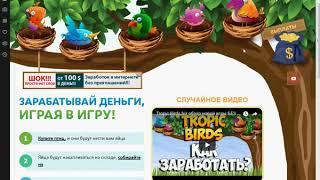Игры в которых птицы несут яйца с выводом денег