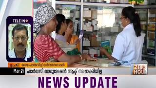 Kerala fails to implement Pharmacy Practice Regulations Act [ Discussion Segment ]