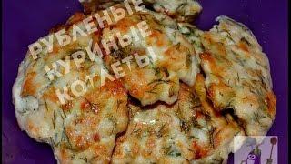 Рецепт: котлеты рубленые из куриного филе