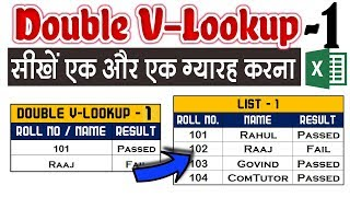 Double Vlookup in Ms-Excel in HINDI - PART 1│Using Nested Vlookup Twice│Double Vlookup with Match
